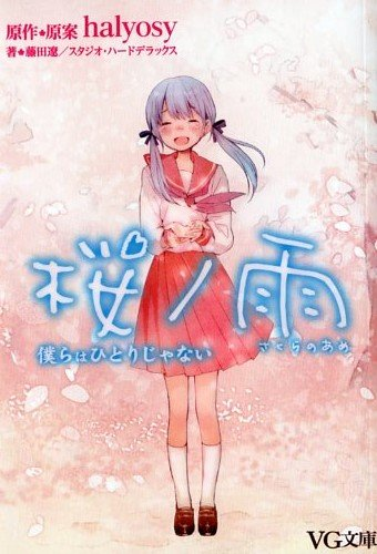 桜ノ雨 僕らはひとりじゃない (VG文庫)