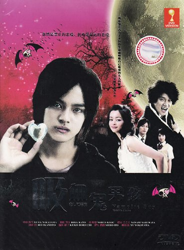 Koishite Akuma / Vampire Boy / Demon in Love (Japanese tv series w. English Sub, All region DVD - Yuma Outlets