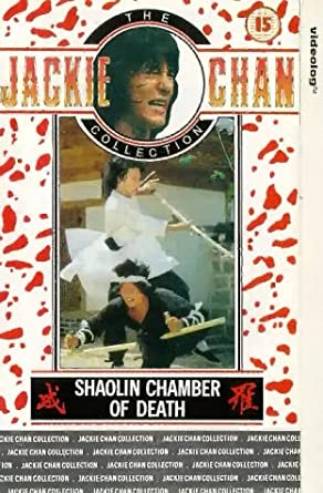 jackie chan shaolin chamber of death
