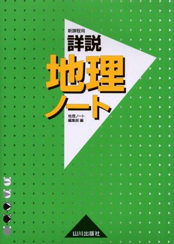 詳説地理ノート―新課程用
