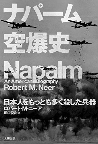 ナパーム空爆史 (ヒストリカル・スタディーズ16)