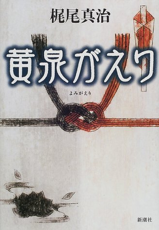 Yomigaeri (2000) ISBN: 410440201X [Japanese Import]