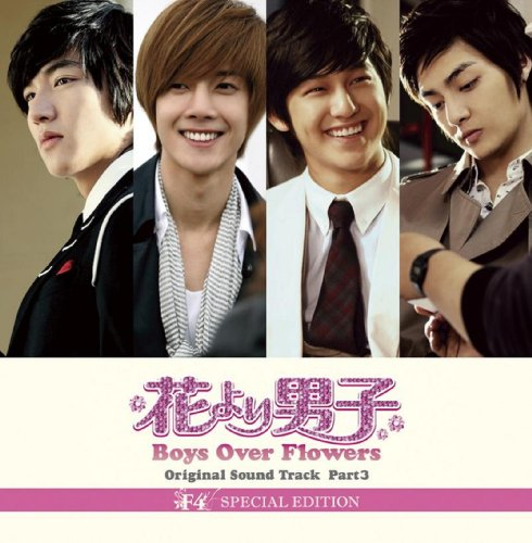 花より男子 Boys Over Flowersオリジナル・サウンドトラック PART3-F4 SPECIAL -