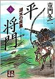 平将門―湖水の疾風(かぜ)〈上〉 (人物文庫)
