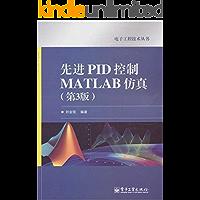 先进PID控制MATLAB仿真(第3版) (电子工程技术丛书)
