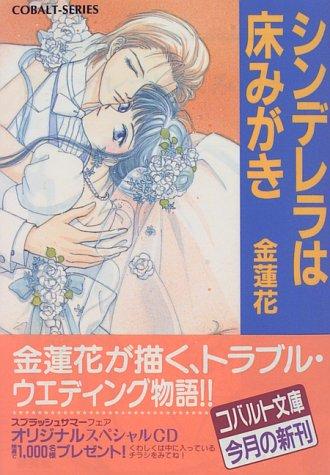 floor-polish-cinderella-cobalt-novel-1996-isbn-4086142104-japanese-import