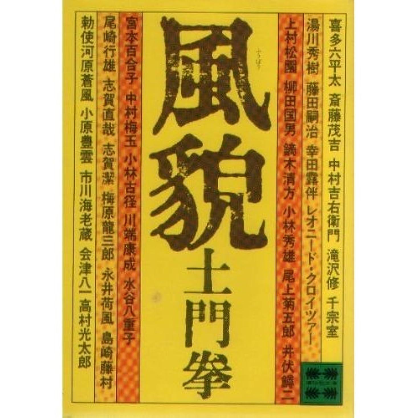 十一気怠い特にROADSIDE JAPAN―珍日本紀行 東日本編 (ちくま文庫)