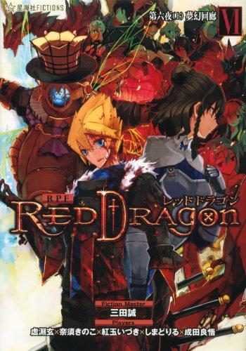 RPF レッドドラゴン 6 第六夜(上) 夢幻回廊 (星海社FICTIONS)
