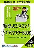 [オーディオブックCD] 敬語&ビジネスマナー らくらくマスターBOOK (<CD>) (<CD>)