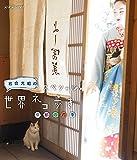 岩合光昭の世界ネコ歩き スペシャル 京都の四季 ブルーレイ【NHKスクエア限定商品】