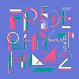 フレデリズム2 初回限定盤