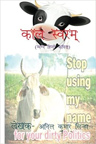 free download Dirty Politics book in hindi