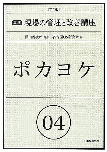 ポカヨケ (実践現場の管理と改善...