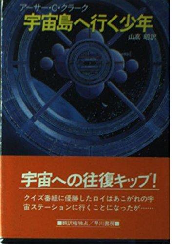 宇宙島へ行く少年 (ハヤカワ文庫SF)