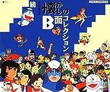 Zoku TV Manga Natsukashino B-Men Collection