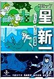 コミック星新一―ショートショート招待席 (秋田文庫 58-1)