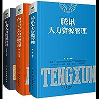 人力资源管理系列:腾讯人力资源管理+阿里巴巴人力资源管理+华为人力资源管理(套装共3册)