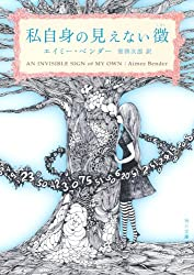 Butterfly invisible my own (Kadokawa Bunko) (2010) ISBN: 4042968023 [Japanese Import]