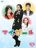[DVD]マイガール DVD-BOXII