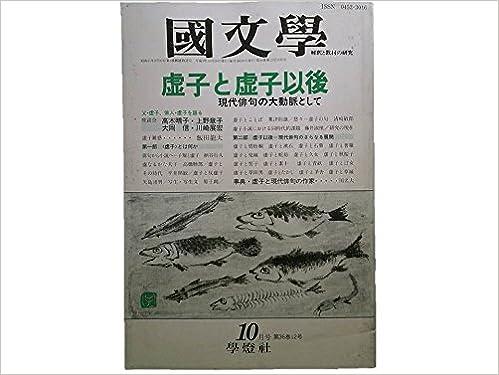 国文学 解釈と教材の研究 1991年...