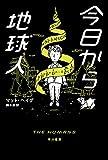 今日から地球人 (ハヤカワ・ミステリ文庫)