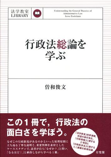 行政法総論を学ぶ (法学教室ライブラリィ)