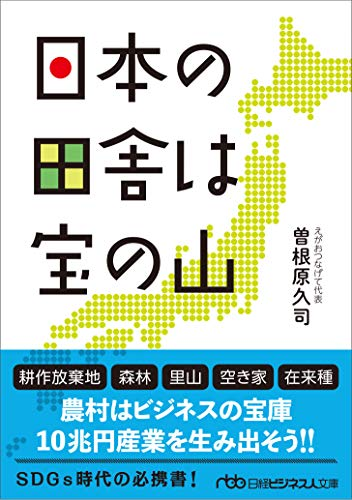 日本の田舎は宝の山 (日経ビジネス人文庫)