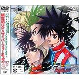 新世紀GPXサイバーフォーミュラ ダブルワン Vol.2 [DVD]