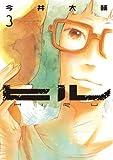 ヒル 3 (BUNCH COMICS)