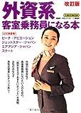 外資系客室乗務員になる本 改訂版 (イカロス・ムック)