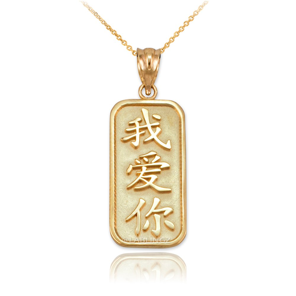 14K Yellow Gold Chinese ''I Love You'' Symbol Necklace (18)