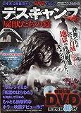 コミックガンマスクリーム デスキャンプ屍獣たちの宴 2017年 11/30 号 [雑誌]: 近代麻雀 増刊