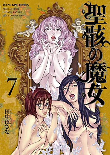 聖骸の魔女 7 (ヤングキングコミックス)