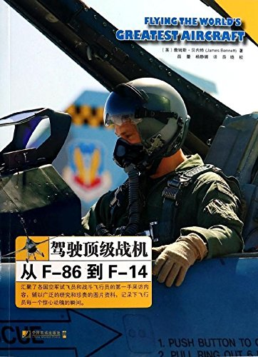Flying the Worlds Greatest Aircraft(Chinese Edition) PDF