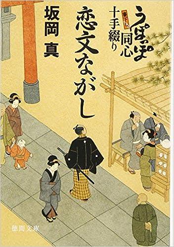 恋文ながし―うぽっぽ同心十手綴り (徳間文庫)