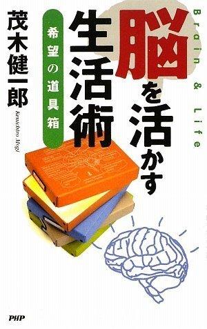 脳を活かす生活術