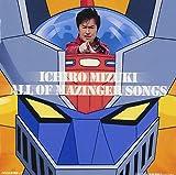 Ichiro Mizuki - Mazinger Z 40Th Anniversary All Of Mazinger Songs (2CDS) [Japan CD] COCX-37806