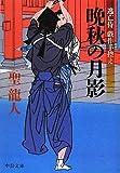 Moonlight fugitive samurai fiction holding back late autumn (Chuko Bunko) (2012) ISBN: 4122056969 [Japanese Import]
