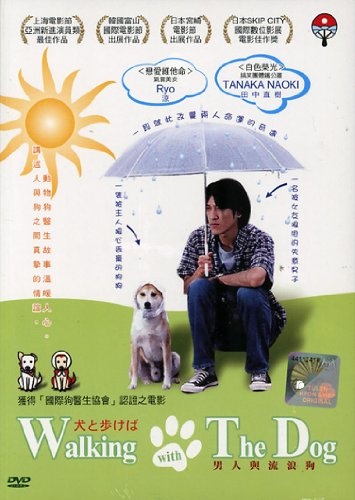 Walking with The Dog Japanese Movie Dvd with English Sub NTSC All Region
