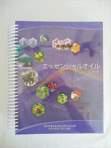 Delightful Japanese Essential Oils Desk Reference 6th Edition: By Life Science  Publishing: 9780986328213: Amazon.com: Books Nice Ideas