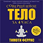 The 4 Hour Body [Russian Edition]: An Uncommon Guide to Rapid Fat Loss, Incredible Sex and Becoming Superhuman   Livre audio Auteur(s) : Timothy Ferriss Narrateur(s) : Vasiliy Krasnov