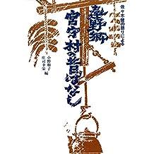Folk Tales of Miyamori village in Tono Province narrated by Sasaki Ken (Japanese Edition)