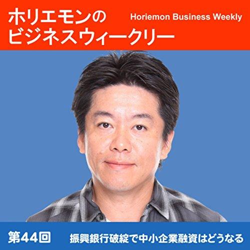 ホリエモンのビジネスウィークリーVOL.44 振興銀行破綻で中小企業融資はどうなる