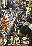 東京大衆食堂100―舌も満足、心もほっこり、味わい食堂 (ぴあMOOK)