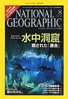 NATIONAL GEOGRAPHIC (ナショナル ジオグラフィック) 日本版 2010年 08月号 [雑誌]