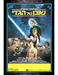 RETURN OF THE JEDI * CineMasterpieces HEBREW STAR WARS MOVIE POSTER ISRAEL 1983