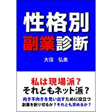 seikakubetufukugyousindan (Japanese Edition)