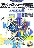 フラッシュ・メモリ・カードの徹底研究―カードとマイコンの接続技法からファイル・システムの移植まで (TECH I Bus Interface)