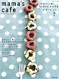 Mama's cafe vol.8 (私のカントリー別冊)