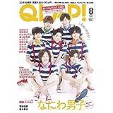 2019年8月号 カバーモデル:なにわ男子( 関西ジャニーズJr. )グループ